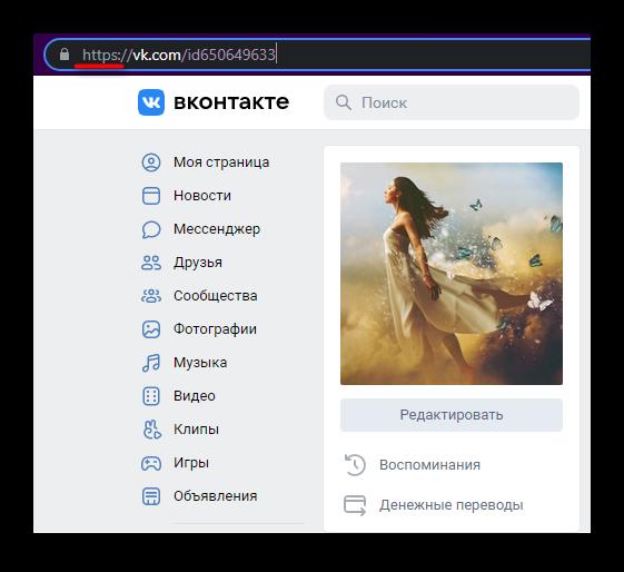 Значок безопасного соедиенения ВКонтакте