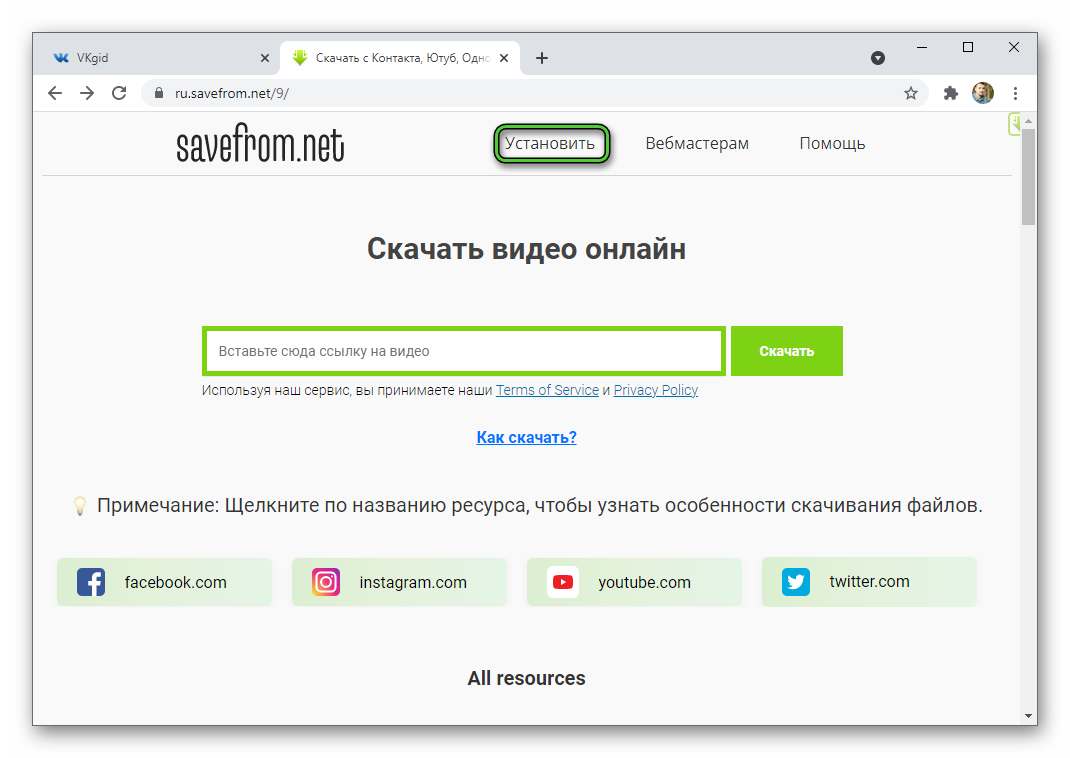 Кнопка Установить на сайте Savefrom.net