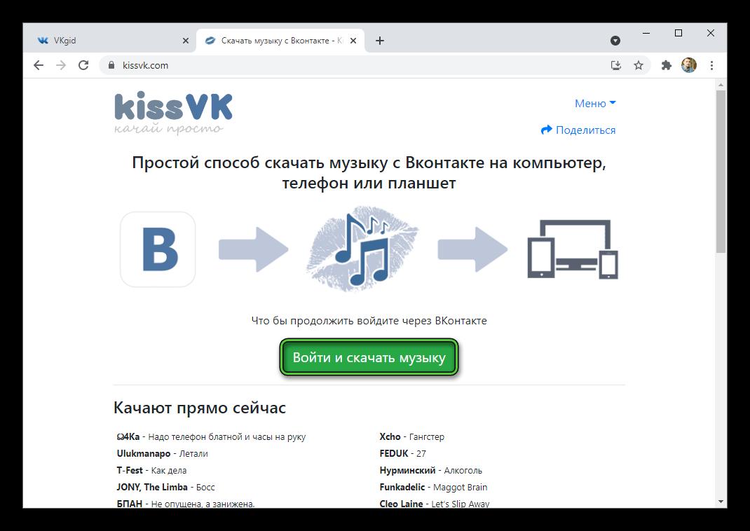 Кнопка Войти и скачать музыку на сайте KissVK