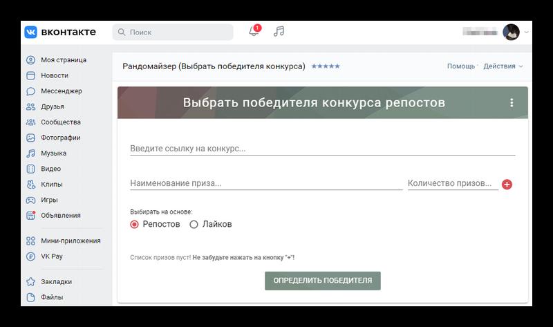 Опеределение поюедителя в ВК с помощью приложения Рандомайзер