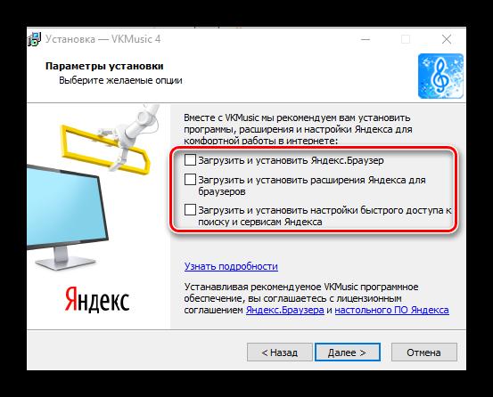 Отмена загрузки программ партнеров VKMusic