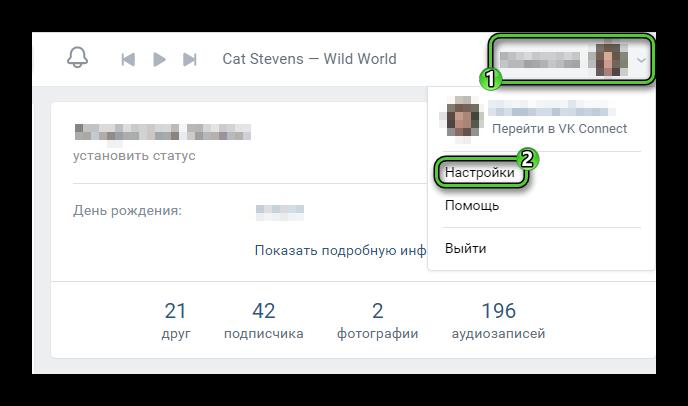 Переход на страницу Настройки из меню ВК в браузере
