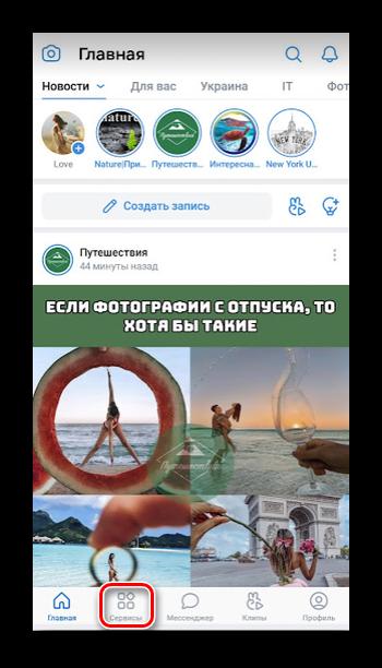 Переход в сервисы в приложении ВКонтакте