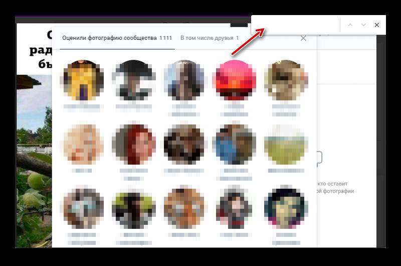 Поиск пользователя среди лайкнувших пост в ВК