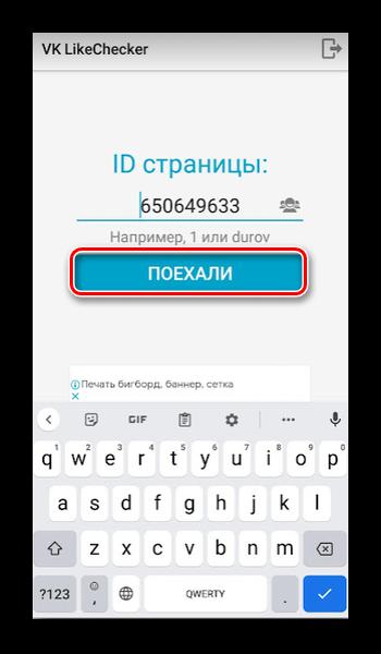 Поиск пользователя в VK LikeCheсker