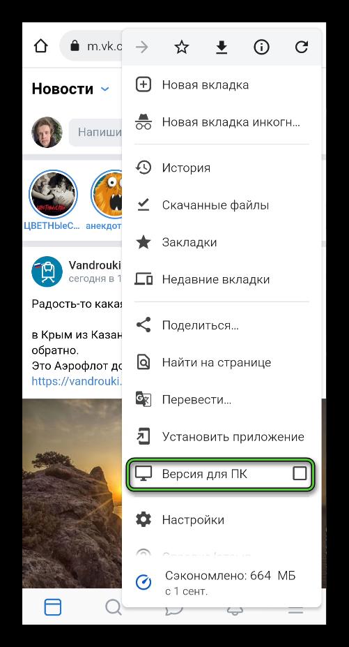 Пункт Версия для ПК на сайте ВК в меню браузера Chrome
