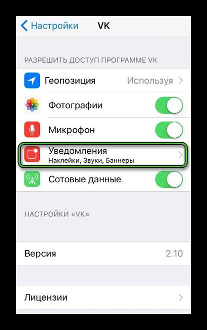 Раздел Уведомления в настройках ВК на iPhone