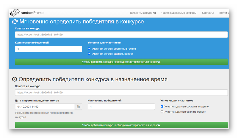 Сервис RandomPromo для определения победителя ВКонтакте
