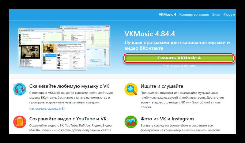 Скачивание VKMusic