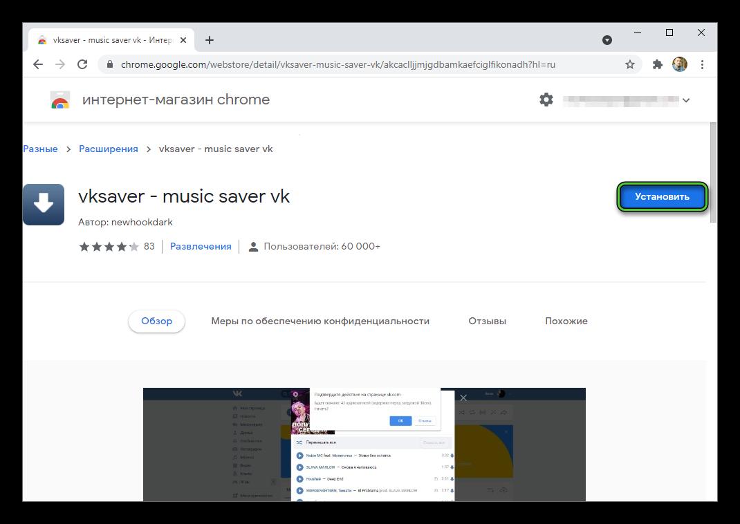 Установить расширение VKSaver из магазина Chrome
