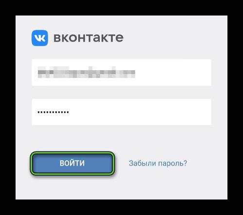 Войти в приложение VKMusic