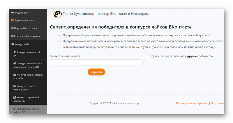 Выбор победителей ВК с помощью сервиса ТаргетКультиватор