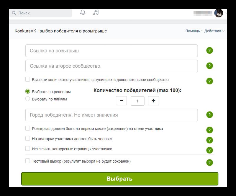 Выбор победителя в ВК через приложение KonkursVk