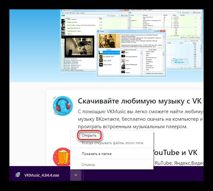 Запуск установки программы VKMusic
